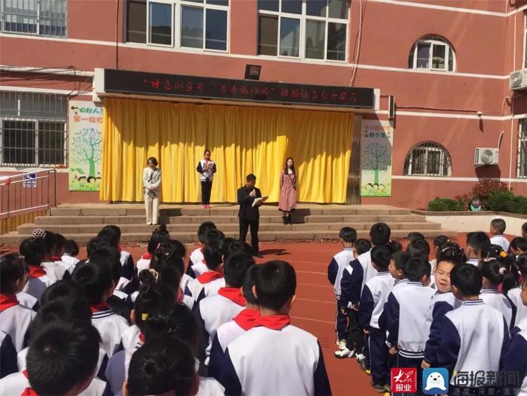 书香满校园青岛淮阳路小学读书节正式开幕插图2