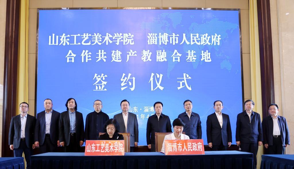 山东工艺美术学院与淄博市人民政府举行合作共建产教融合淄博基地签约仪式