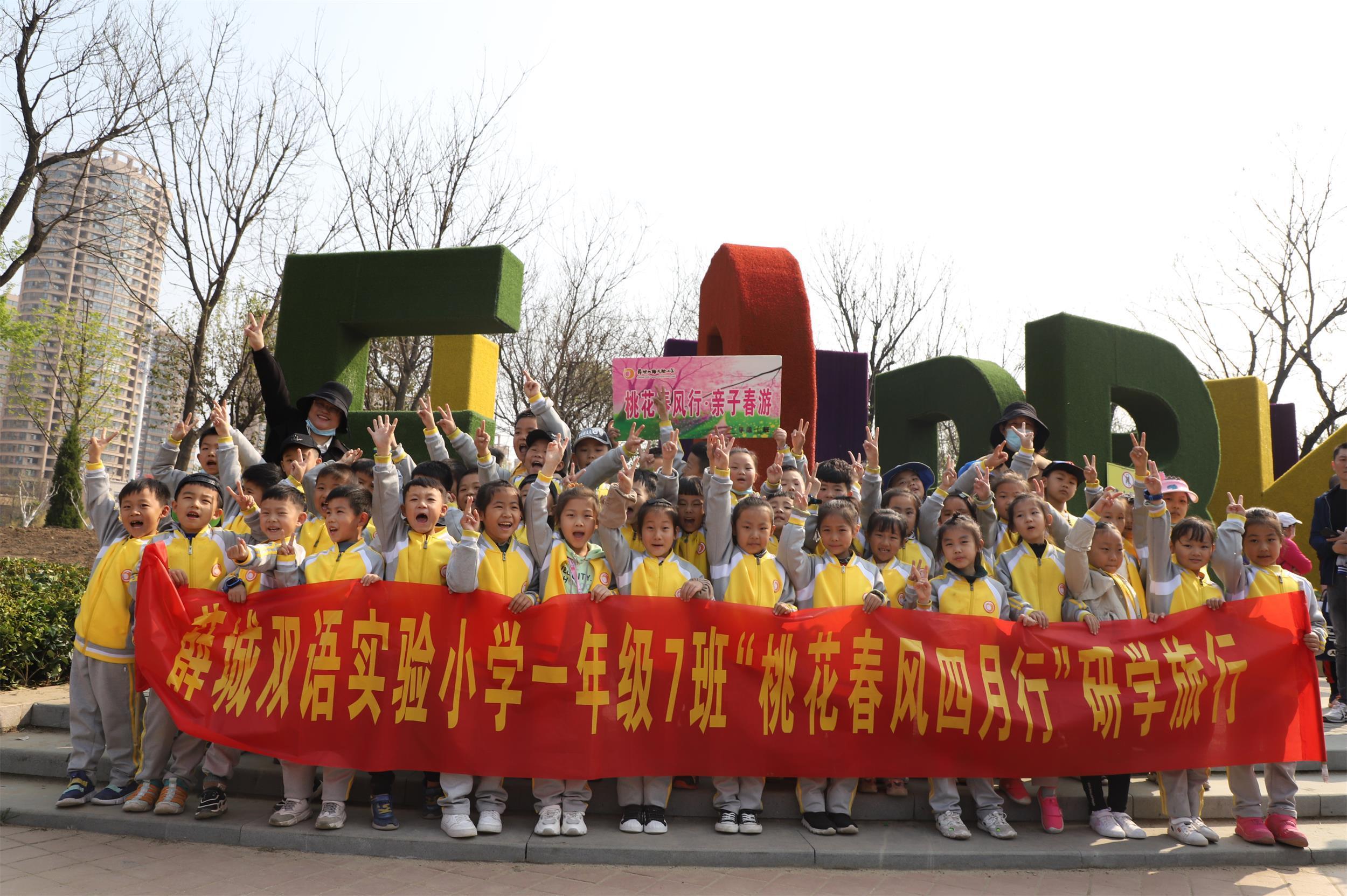 山东省枣庄市薛城区双语实验小学:桃花春风研学行