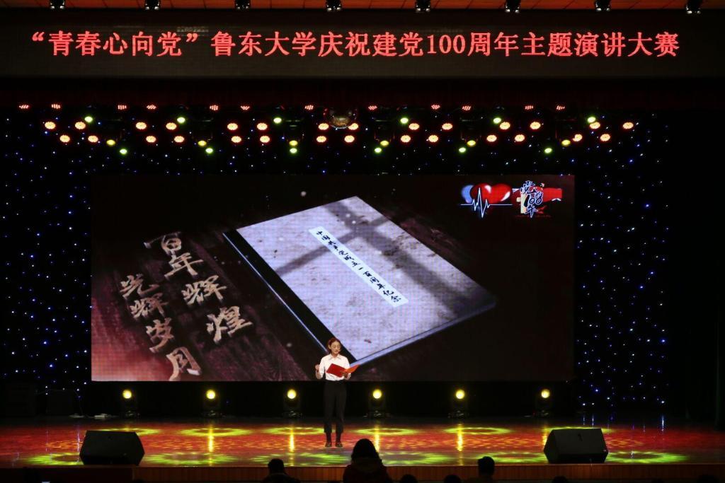 """鲁东大学举办""""青春心向党""""庆祝建党100周年主题演讲比赛"""