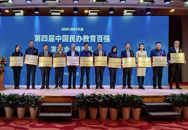 """烟台南山学院获""""中国民办教育百强""""荣誉称号"""