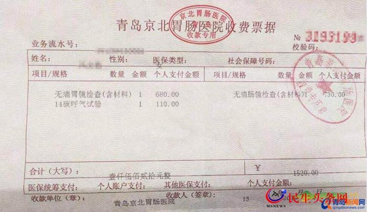 """青岛京北肛肠医院被曝麻醉手术中逼患者""""切息肉"""""""