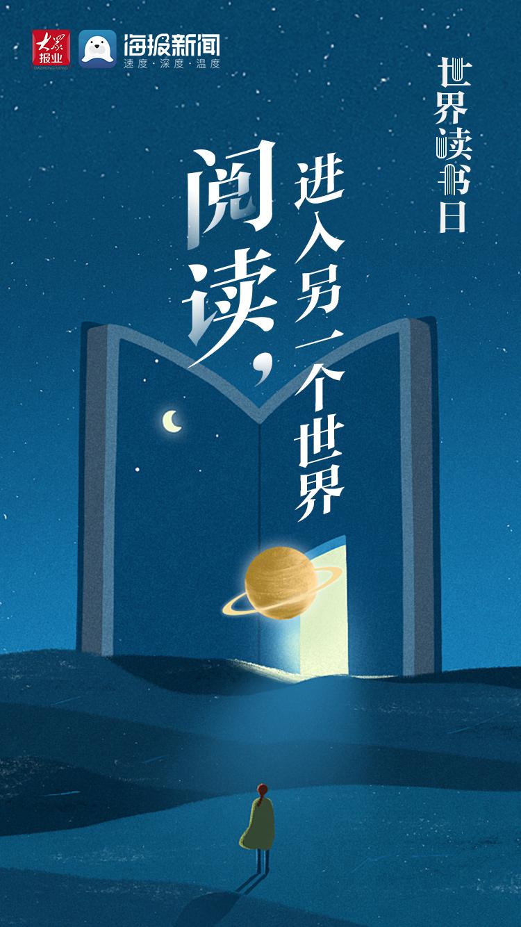 世界读书日|阅读,进入另一个世界