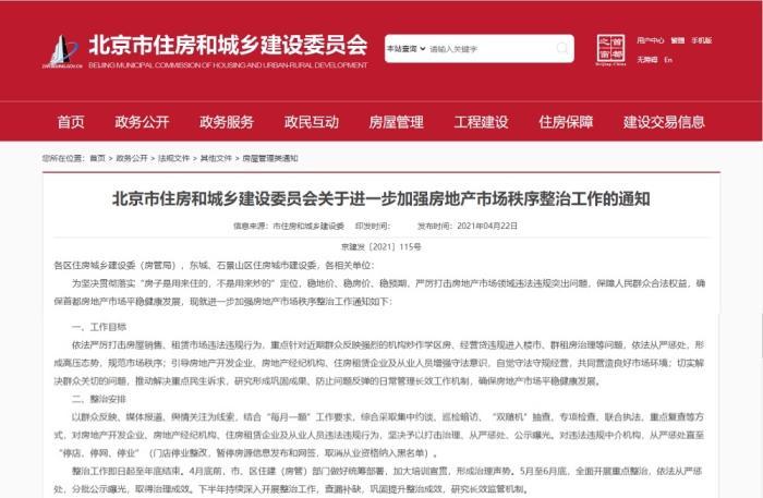 严打炒作学区房、违法群租……北京发重磅通知
