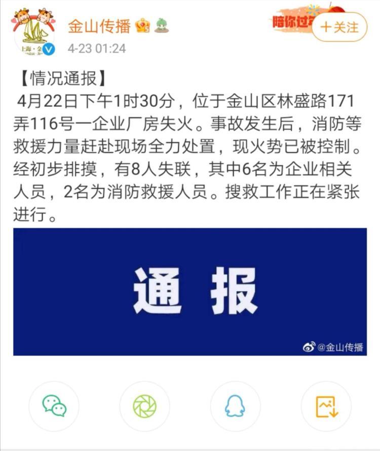 突发!上海金山一厂房起火 8人失联其中2人为消防员