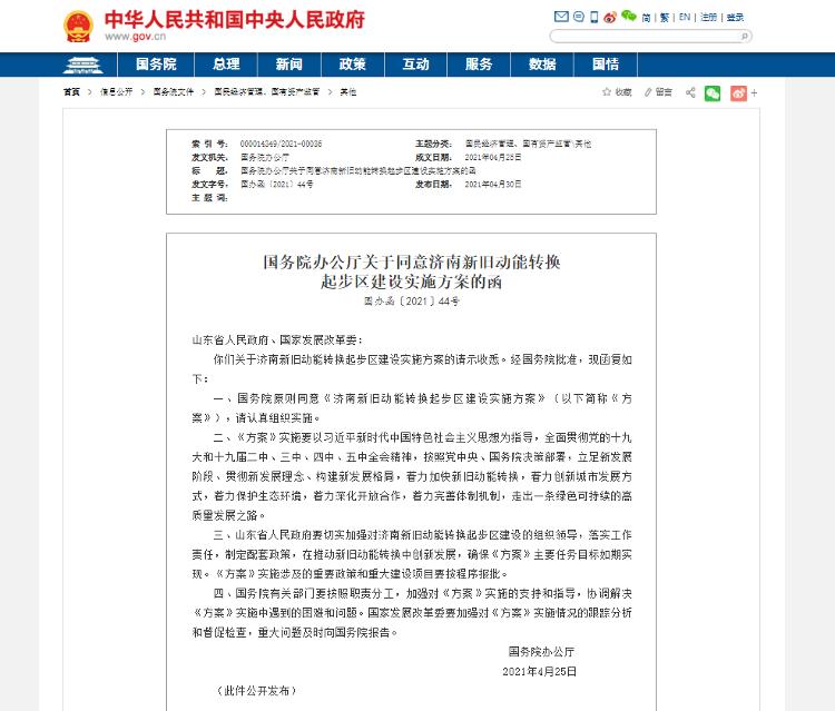 国务院批复同意《济南新旧动能转换起步区建设实施方案》