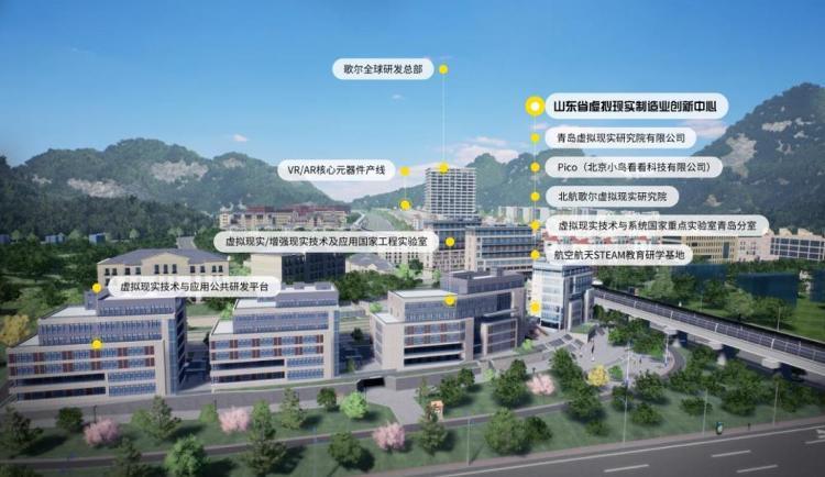 山东省虚拟现实制造业创新中心聚力打造数字经济高地