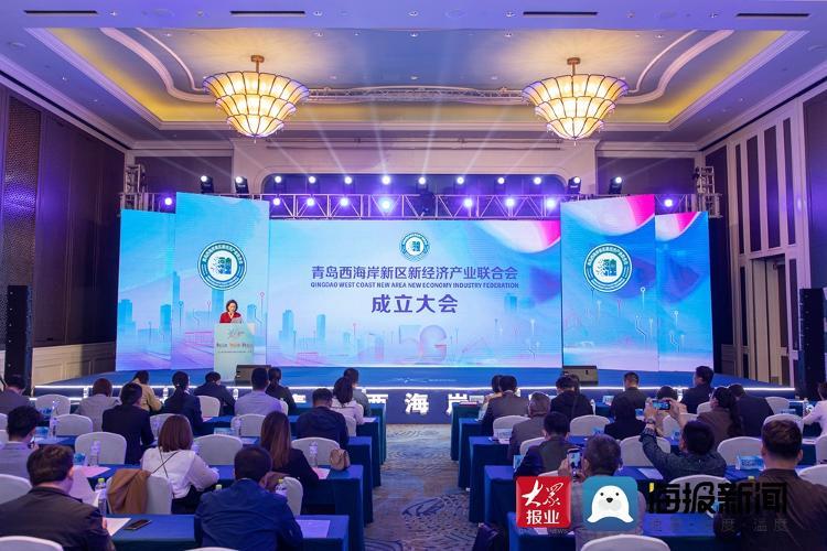 青岛西海岸新区新经济产业联合会成立大会成功