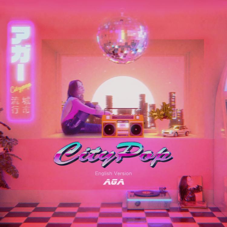 AGA 江海迦《CityPop》英文版上线! 包办词、曲