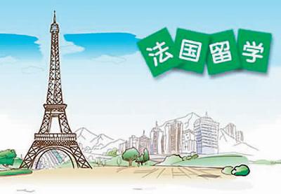 中国成法国第二大留学生来源国
