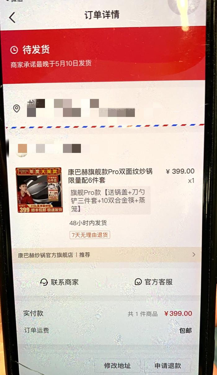 康巴赫厨具不锈钢304材质遭消费者质疑 商品链接已下架