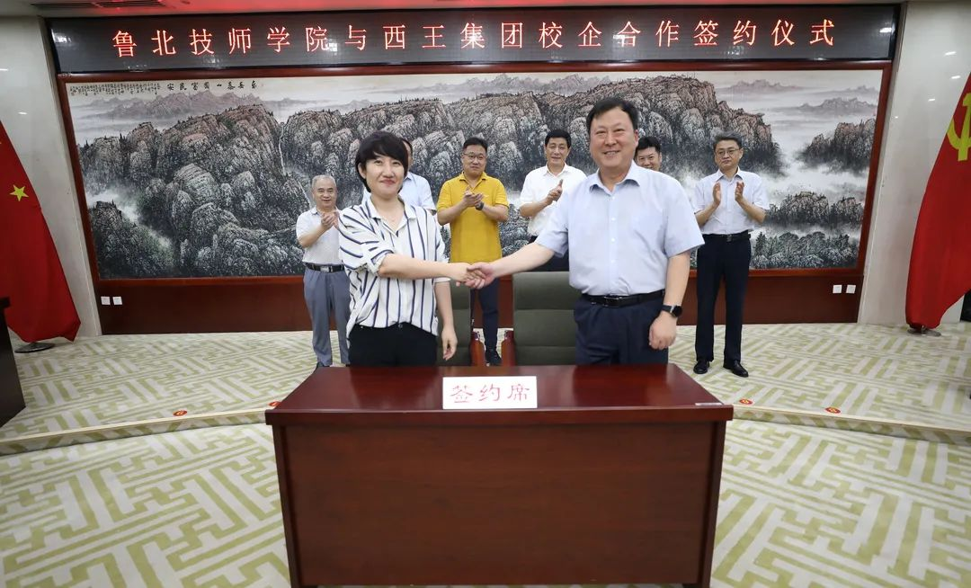鲁北技师学院与西王集团举行校企合作签约仪式