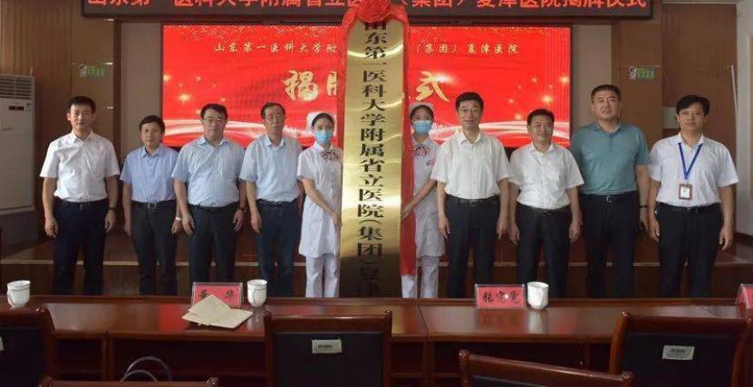 山一大附属省立医院与夏津县人民医院签署合作协议并开展现场义诊