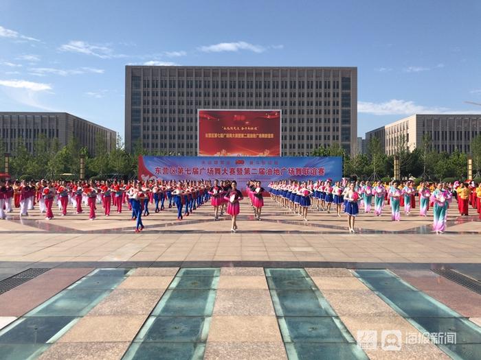 东营区第七届广场舞大赛暨第二届油地广场舞联谊赛成功举办
