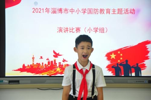 2021年淄博市中小学国防教育主题活动成功举办
