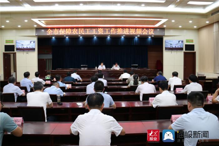 菏泽市召开保障农民工工资支付工作推进会议