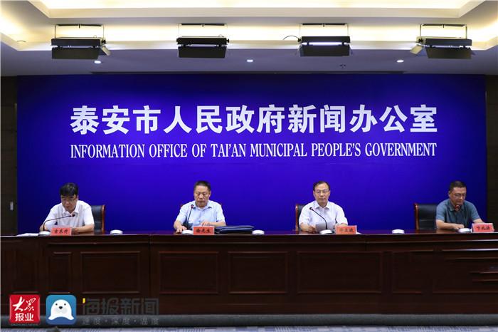"""泰安市政府新闻办召开""""稳定粮食生产发展""""新闻发布会"""