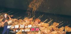 淄淄作响 念念不忘   这个夏天来淄博,赴一场与烧烤的约会