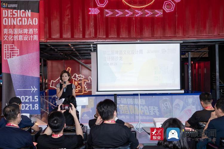 开放设计、共话未来 第二届啤酒文化创意设计周·设计师沙龙活动在青岛西海岸新区举行
