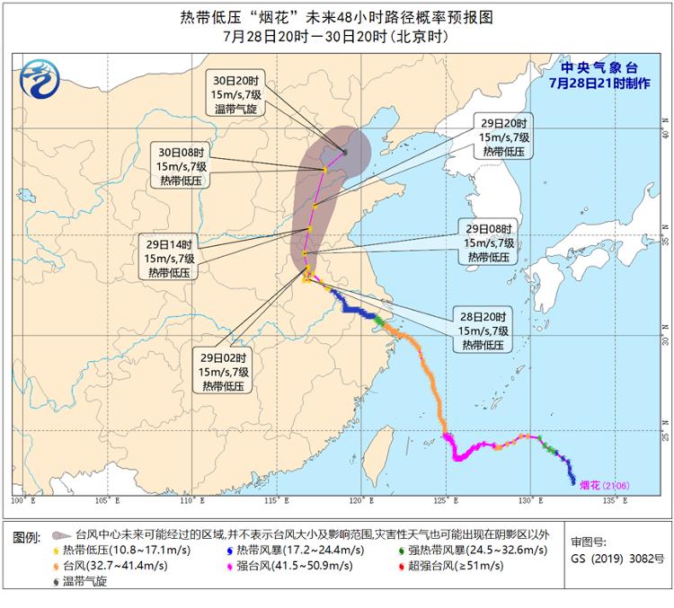 7月27日18时至28日20时山东省降水量分布(毫米)