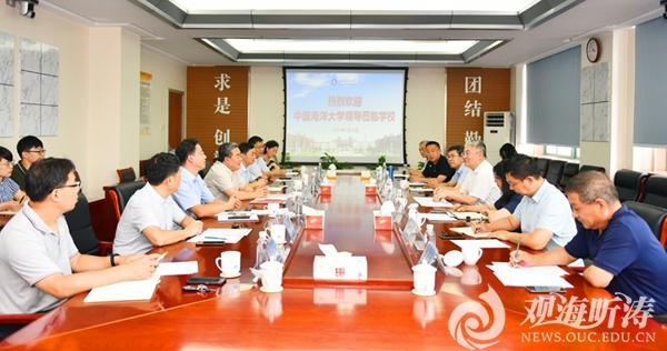 中国海洋大学与山东科技大学签署战略合作协议