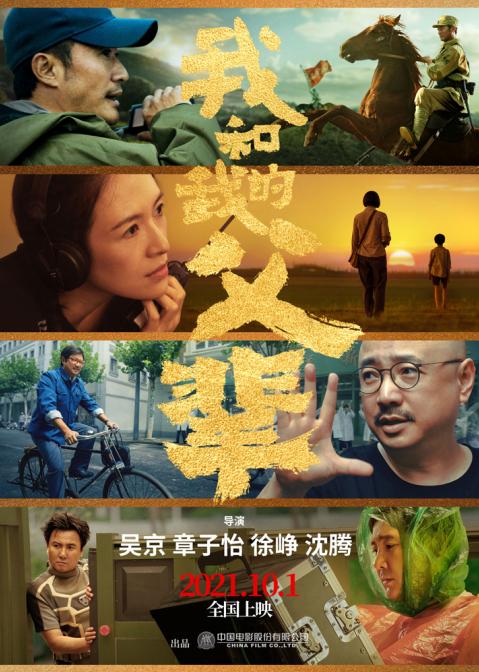 片名:《我和我的父辈》档吴京章子怡Xúzhng沈腾联合执导