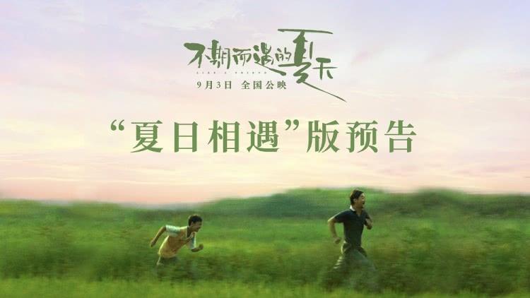 电影《不期而遇的夏天》发布《夏日相遇》预告