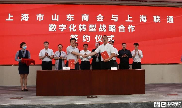 上海市山东商会与上海联通签署数字化转型战略合作协议