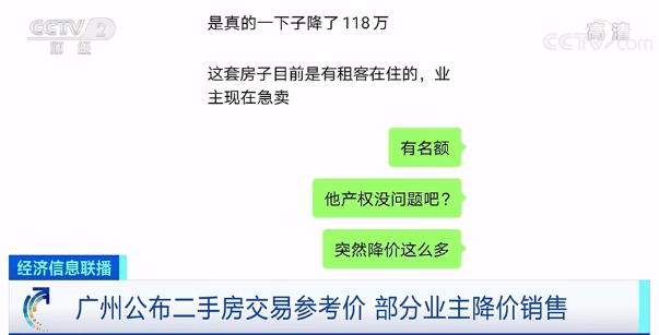 广州二手房交易参考价政策出台 有业主主动降价百万元卖房