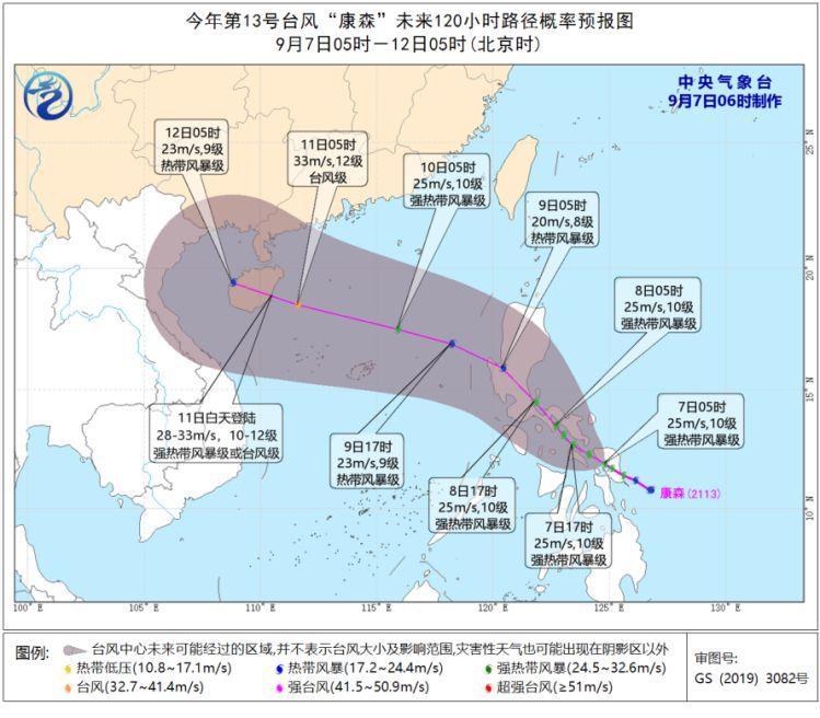 """东北区域等地多雷阵雨 台风""""康森""""将向我国沿海靠近_社会新闻故事"""