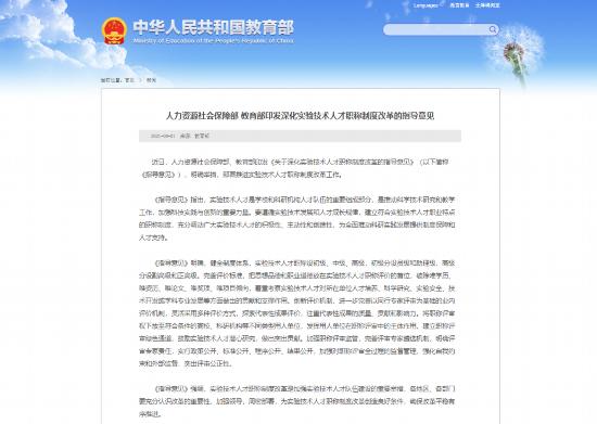 中国社会新闻社_两部门:评职称要破除唯学历、唯资历、唯论文倾向