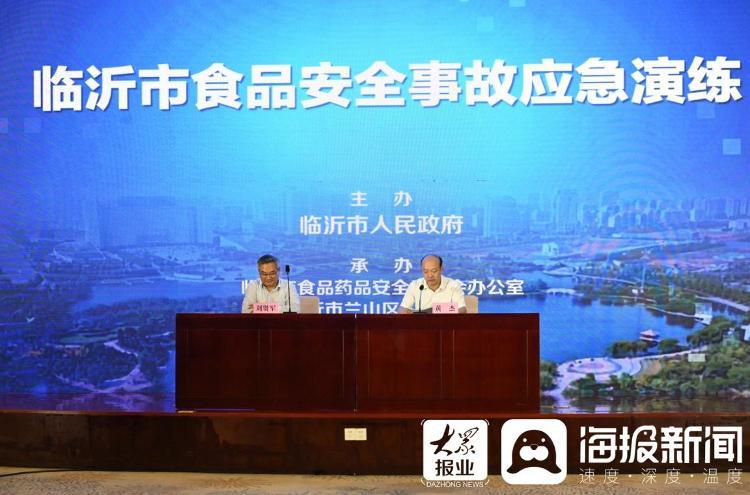 临沂市开展2021年食品安全事故应急演练