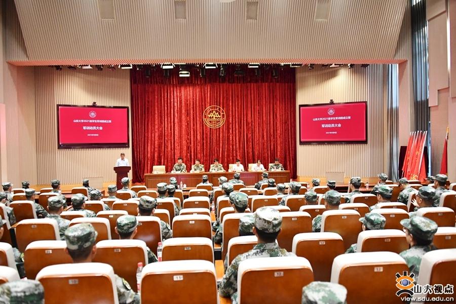 山东大学2021级学生军训团成立暨军训动员大会举行