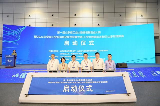 2021年全国工业和信息化技术技能大赛山东省选拔赛工业大数据算法赛项正式发布