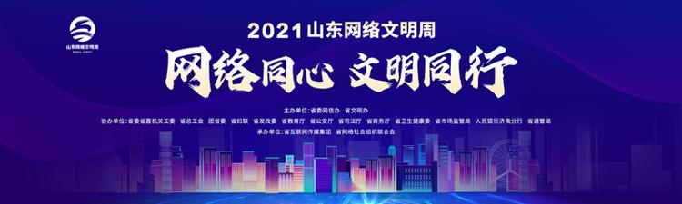 亮点抢先看!2021山东网络文明周9月即将启动