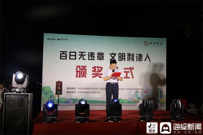 """利津县举行""""百日无违章 文明利津人""""颁奖仪式"""