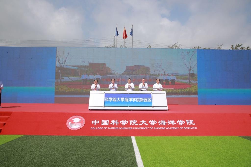 中国科学院大学海洋学院启用 海洋教学重心由北京转到青岛