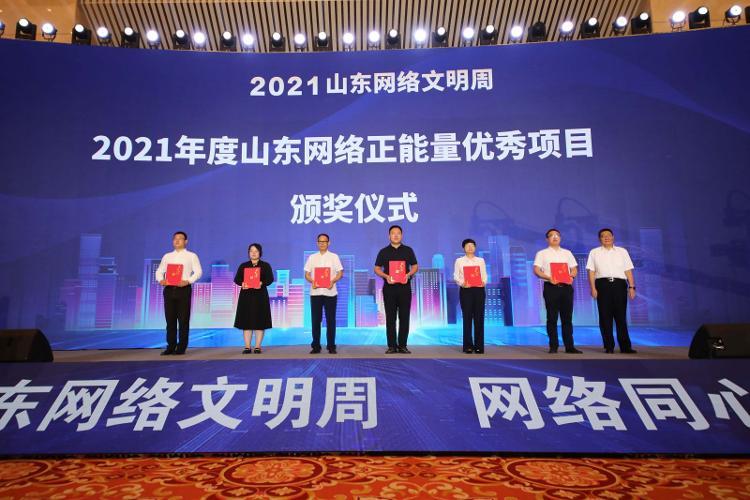 山東網絡正能量項目獲獎名單揭曉