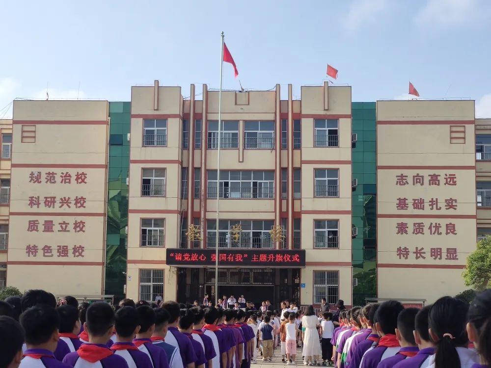 """临沂第六实验小学举行""""请党放心 强国有我""""主题教育活动"""
