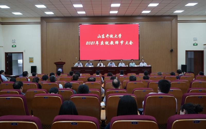 山东开放大学召开2021年教师节庆祝大会