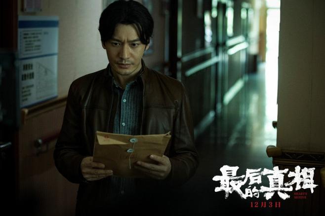 片名:黄晓明主演《最后的真相》 定档12.3和颜尼彪的戏