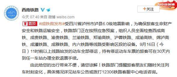 中国铁路成都局:成渝高铁等11条线路11时前始发动车全部停运