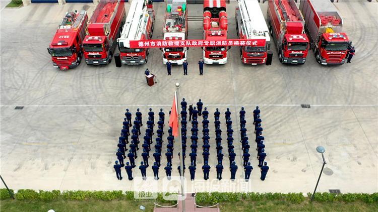 德州消防举行政府专职消防员换装仪式