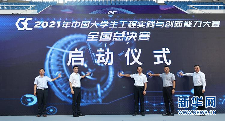 2021年中国大学生工程实践与创新能力大赛全国总决赛在京开幕