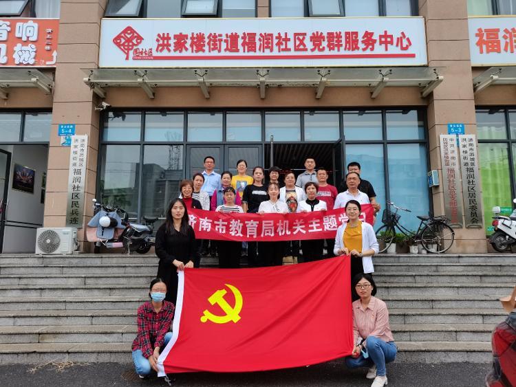 """济南市教育局开展""""推普社区行,我为群众办实事""""主题党日活动"""
