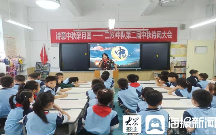 临沂第二实验小学二(6)中队举办第二届中秋诗词大会