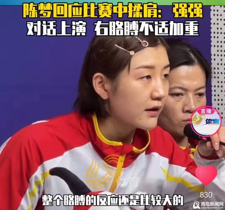 山东乒乓球女团摘银 陈梦透露:强强对抗右胳膊反应较大