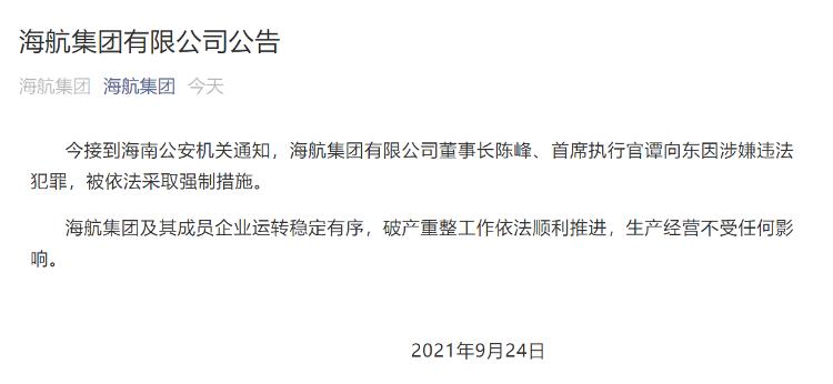 海航集团董事长陈峰、首席执行官谭向东被公安机关采取强制措施 ST海航27日停牌一天