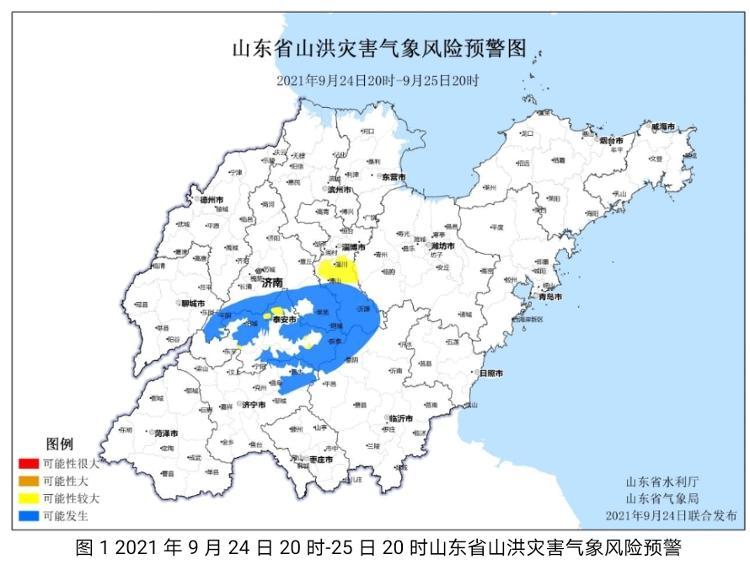 山东发山洪预警 淄博、泰安、潍坊等市要注意