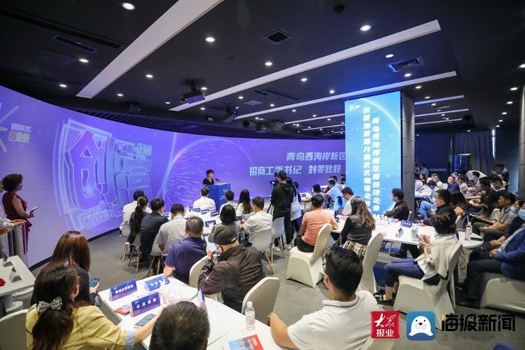 青島西海岸新區新經濟企業創新加速營開營儀式暨銀企對接會成功舉辦